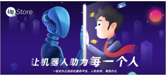 "RPA构建智能流程,UB Store打通保险业8大""痛点"""